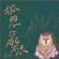 李狐 - 寂寞時分