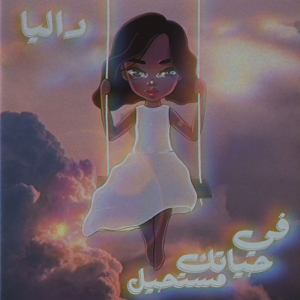 Dalia - Fee Hayatek Mostaheel - EP