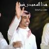 Fahad Bin Fasla - هذا السعودي فوق artwork