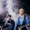 陳零九 - 天黑請閉眼 (feat. 邱鋒澤) 插圖