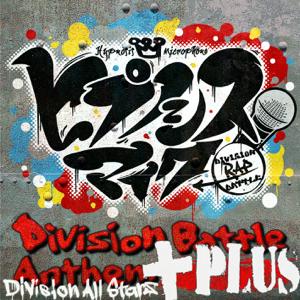 ヒプノシスマイク -D.R.B- (Division All Stars) - ヒプノシスマイク -Division Battle Anthem-+