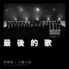 陳輝陽 x 女聲合唱 - 最後的歌 插圖
