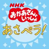 あさペラ!(NHKおかあさんといっしょ)