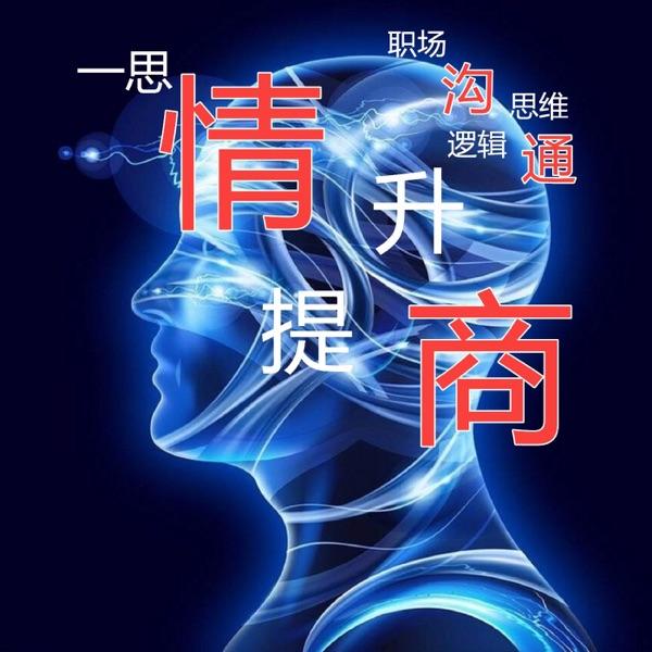 一思情商提升沟通逻辑思维课堂