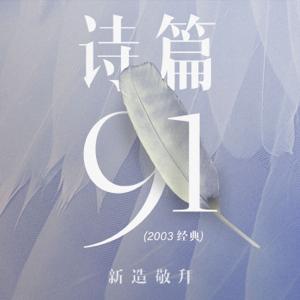 New Creation Worship - 诗篇 91 (2003 经典)
