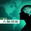 唤醒大脑 - 激活大脑潜能 - 417Hz和波音为了刺激大脑 kunstwerk