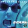 Nikolay Noskov - Я тебя люблю artwork