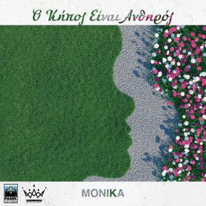 Monika - O Kipos Einai Anthiros