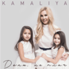 Kamaliya - Доню, не плач portada