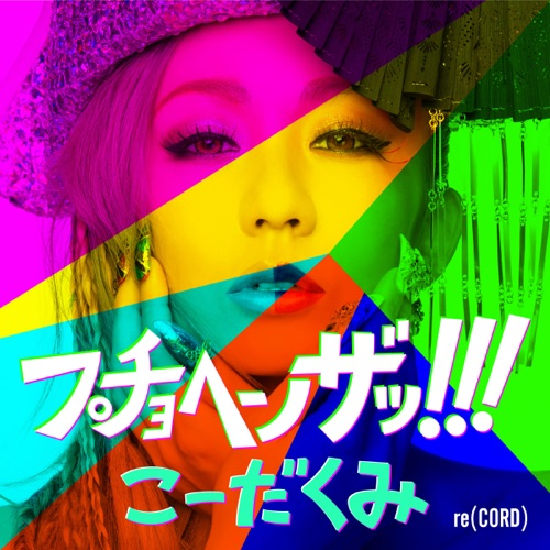 Kumi Koda – Put Your Hands Up!!! – Single