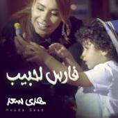 Faress Lahbib  Houda Saad - Houda Saad