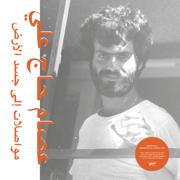 Mouasalat Ila Jacad El Ard (Habibi Funk 010) - Issam Hajali - Issam Hajali