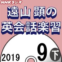 NHK 遠山顕の英会話楽習 2019年9月号(下)