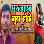 [Download] Mar Jaib Juda Hoke MP3