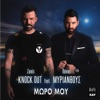 Moro Mou (feat. Panos Myrianthous) - Single