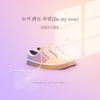 EXO-CBX - Be My Love artwork