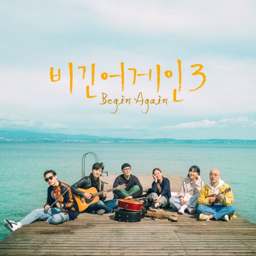 Various Artists – JTBC Begin Again3 Episode 5
