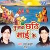 Pujab Chhathi Mayi Ke