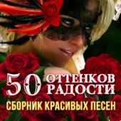 Various Artists - 50 оттенков радости. Сборник красивых песен