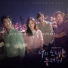 Park Yun Seo - I Wanna Hear Your Song