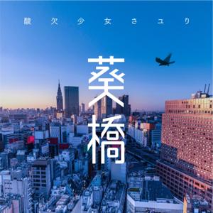 さユり - 葵橋