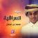 Al Eraqeyah - Mohammed Bin Grman Al Omari