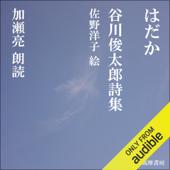 はだか: ―谷川俊太郎詩集