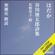 はだか: ―谷川俊太郎詩集 - 谷川 俊太郎 & 佐野 洋子