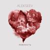 ALEKSEEV - Ревность обложка
