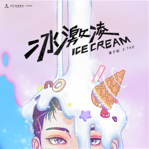 黃子韜 - 冰激凌
