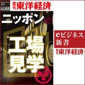 ニッポンの工場見学【食品編】No.113