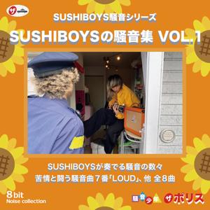 SUSHIBOYS - SUSHIBOYSの騒音集 VOL.1