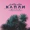 Loc-Dog - Капли (feat. Ёлка).mp3