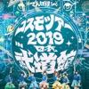 Cosmo Tour 2019 in Nipponbudokan Yumeminemu Sotsugyoukouen - Aratanarutabidachi ジャケット写真
