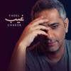Fadel Chaker - غيب