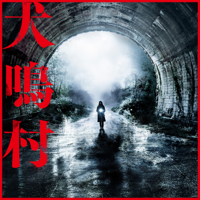海田庄吾 & 滝澤俊輔 - 犬鳴村 (オリジナルサウンドトラック) artwork