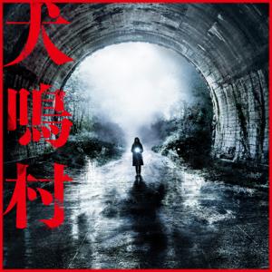 海田庄吾 & 滝澤俊輔 - 犬鳴村 (オリジナルサウンドトラック)