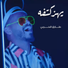 Tareq Al Harbi - Yahezz Katfa - Single