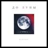 Aletov - До Луны artwork