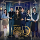 Hotel Del Luna (Original Television Soundtrack)