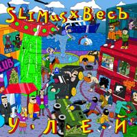 Download Mp3 SLIMUS & ВесЪ - Улей