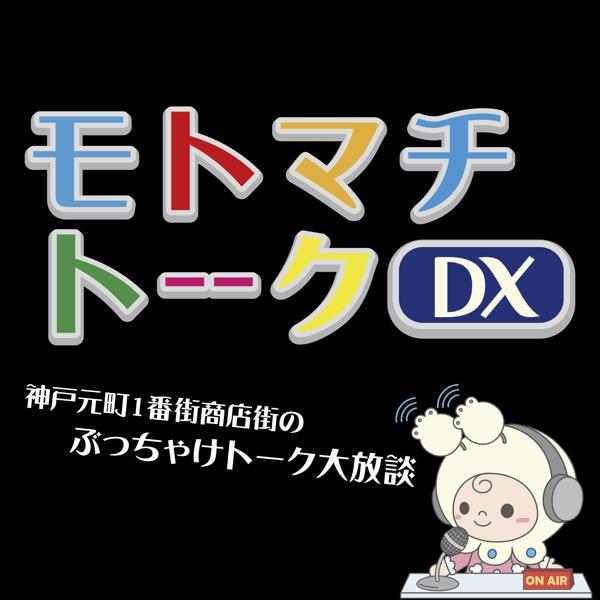 モトマチトークDX 第45回 バレンタインの思い出 2018.2.6 OA