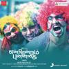 Endrendrum Punnagai (Original Motion Picture Soundtrack)