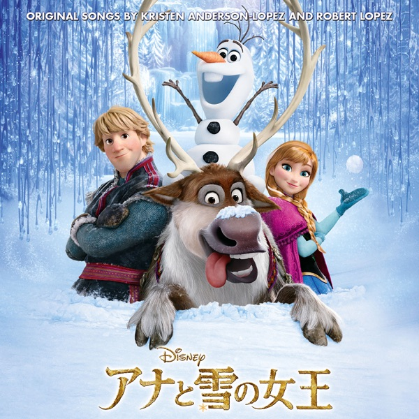 Frozen (Japanese Original Motion Picture Soundtrack)