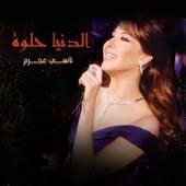 El Donia Helwa  Nancy Ajram - Nancy Ajram