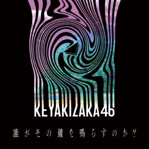 欅坂46 - 誰がその鐘を鳴らすのか?