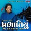 Prabhatiyu Bhor Same bavtaran Bholo Single