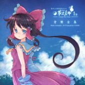 DVD Menu Music HakureiJinjya - Maikaze / Tokine