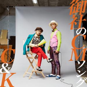 C&K - 御社のCMソング