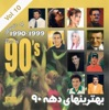 Best of 90 s Persian Music Vol 10 Bandari Songs